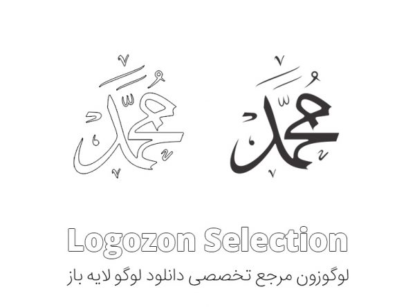 لوگو محمد